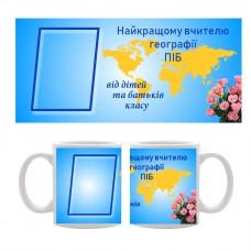 Чашка найкращому вчителю Географії