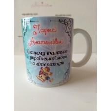 Чашка найкращому вчителю Української мови та літератури