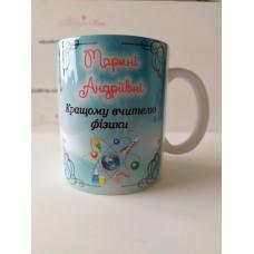 Чашка найкращому вчителю Фізики