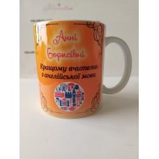 Чашка найкращому вчителю Англійської мови