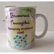 Чашка найкращому вчителю Хімії