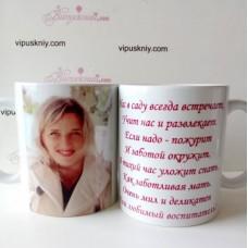 Чашка с фото вихователя