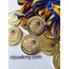 Іменні медалі для випускників Сяйво