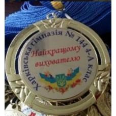 Іменні медалі для вихователів та вчителів Відзнака