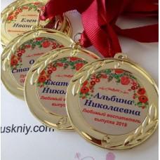 Іменні медалі для вихователів та вчителів Листок