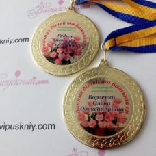 Іменні медалі для вихователів та вчителів Випускна