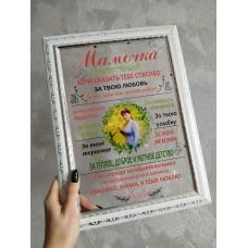 Постер для Мамочки