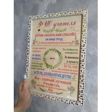 Постер для вчителя