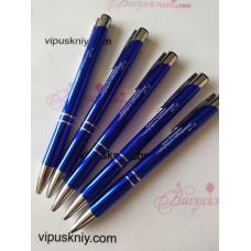Іменна ручка синя