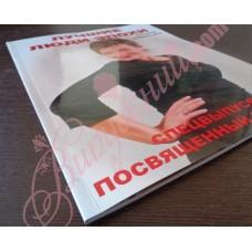 Індивідуальний глянцевий журнал